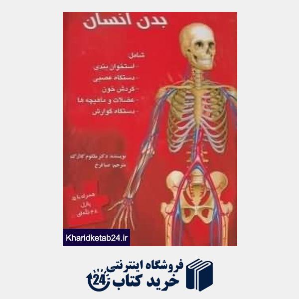 کتاب بدن انسان (کتاب پازل)