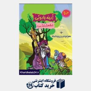 کتاب برای بیست آدینه جادویی ششم ابتدایی