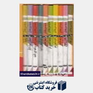 کتاب برای پسرها (10 جلدی)