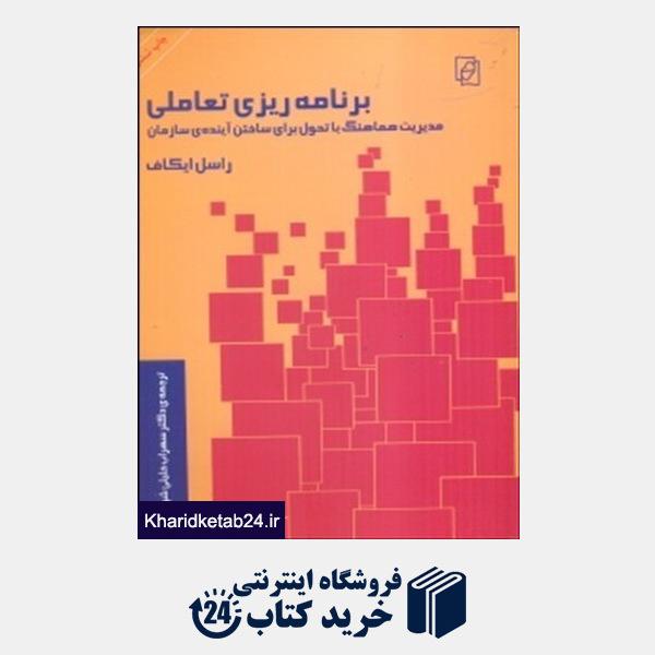 کتاب برنامه ریزی تعاملی (مدیریت هماهنگ با تحول)
