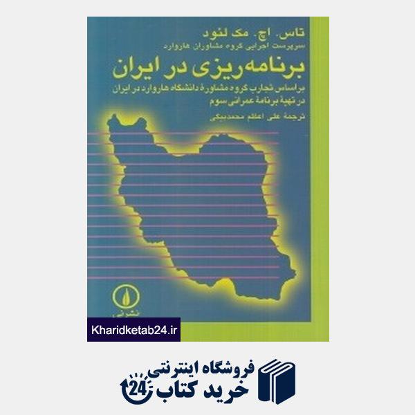 کتاب برنامه ریزی در ایران