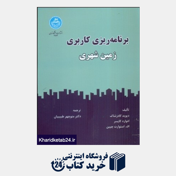 کتاب برنامه ریزی کاربری زمین شهری