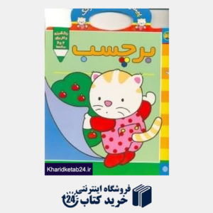 کتاب برچسب (پیشیپیشی رنگ رنگ 2 با برچسب)
