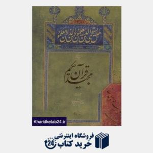 کتاب برگی چند از قرآن مجید ( 3 زبانه رحلی با قاب)