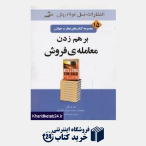 کتاب بر هم زدن معامله فروش (تجارت جهانی 15)