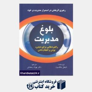 کتاب بلوغ مدیریت (رهبری اثربخش در استمرار مدیریت بر خود)