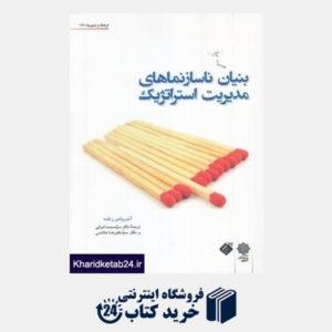 کتاب اشتها آورها (آشپزی به سبک فرانسوی)