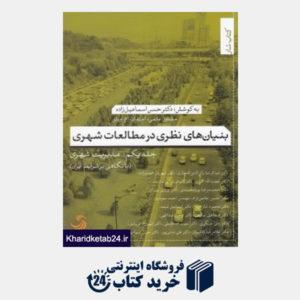 کتاب بنیان های نظری در مطالعات شهری 1 (مدیریت شهری با نگاهی بر شرایط ایران)