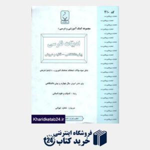 کتاب بنی هاشمی ادبیات فارسی پیش انسانی-
