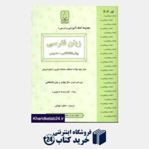 کتاب بنی هاشمی زبان فارسی (1و2)پیش (عمومی)-