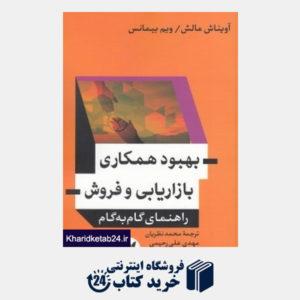 کتاب بهبود همکاری بازاریابی و فروش