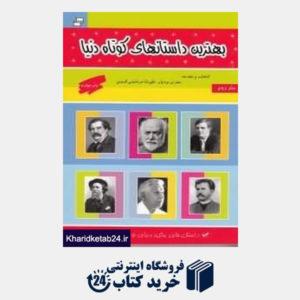 کتاب بهترین داستان های کوتاه دنیا 2