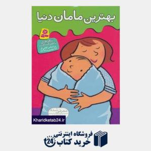 کتاب بهترین مامان دنیا