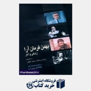 کتاب بهمن فرمان ارا