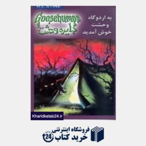 کتاب به اردوگاه وحشت خوش آمدید (دایره وحشت 11)