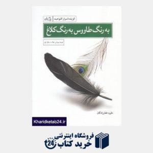 کتاب به رنگ طاووس به رنگ کلاغ (گزیده اسرار التوحید)