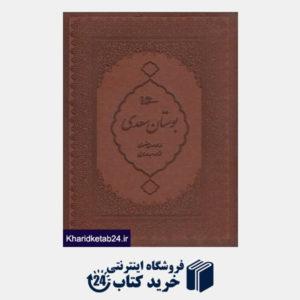 کتاب بوستان سعدی (طرح چرم وزیری با قاب میردشتی)