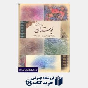 کتاب بوستان سعدی (وزیری آتلیه هنر)