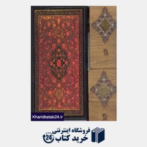 کتاب بوستان سعدی و دیوان حافظ (2 جلدی جیبی با جعبه میردشتی)