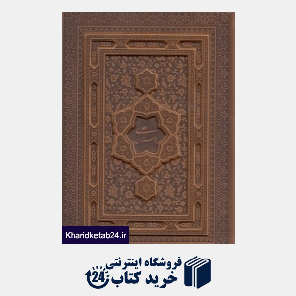 کتاب بوستان سعدی (2 زبانه معطر طرح چرم وزیری با جعبه گویا)