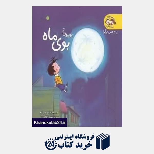 کتاب بوی ماه (پنج حس دیگر)