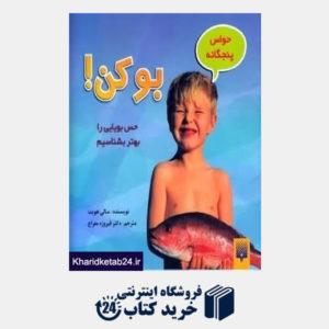 کتاب بو کن (حواس 5 گانه)