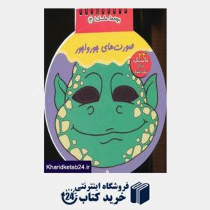 کتاب بچه ها،ماسک! 3 (صورت های جورواجور)