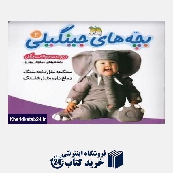 کتاب بچه های جینگیلی 2 (در پوست حیوانات جنگل)