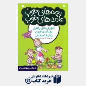 کتاب بچه های خوب عادت های خوب 1