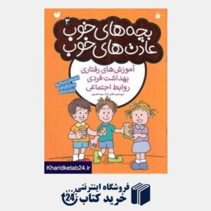 کتاب بچه های خوب عادت های خوب 3