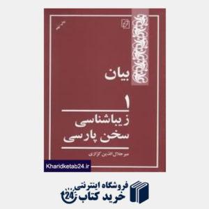 کتاب بیان زیباشناسی سخن پارسی 1