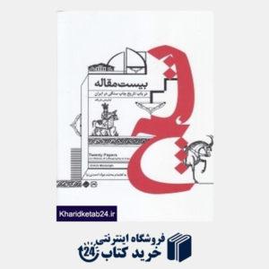 کتاب بیست مقاله در باب چاپ سنگی در ایران