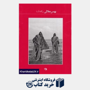 کتاب بیگانه آشنا