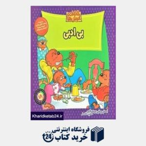 کتاب بی ادبی (خانواده خرس ها 18)