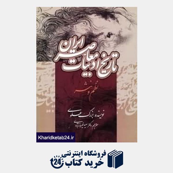 کتاب تاریخ ادبیات معاصر ایران (نظم و نثر)