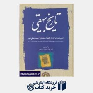 کتاب تاریخ بیهقی (3 جلدی)