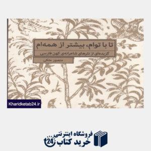 کتاب تا با توام بیشتر از همه  ام