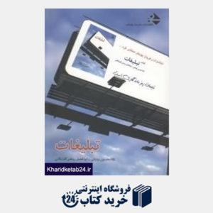 کتاب تبلیغات