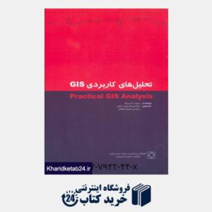 کتاب تحلیل های کاربردی GIS