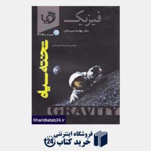 کتاب تخته سیاه فیزیک چهارم دبیرستان (گویا) + CD