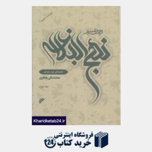 کتاب ترجمه و تفسیر نهج البلاغه (10 جلدی)