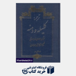کتاب ترجمه کلیله و دمنه (امیرکبیر)