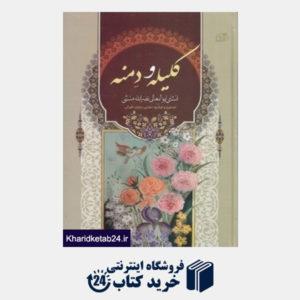 کتاب ترجمه کلیله و دمنه (سبز رایان گستر با قاب)