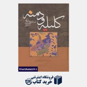 کتاب ترجمه کلیله و دمنه