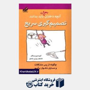 کتاب تصمیم گیری سریع (آنچه دختران باهوش باید بدانند)