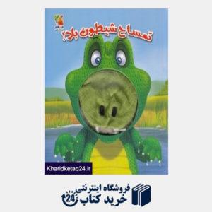 کتاب تمساح شیطون بلا (کتاب های توت فرنگی)