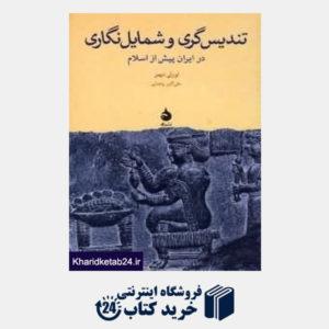 کتاب تندیس گری و شمایل نگاری در ایران پیش از اسلام