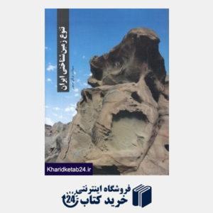کتاب تنوع زمین شناختی ایران