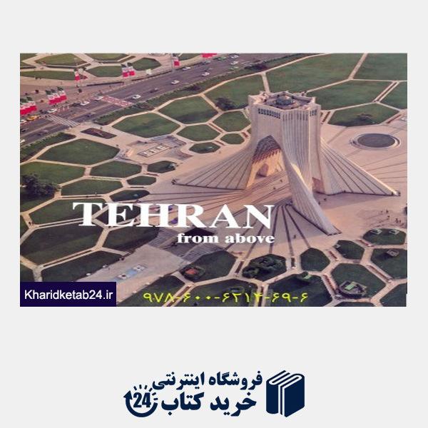 کتاب تهران از بالا به همراه قاب مربوطه