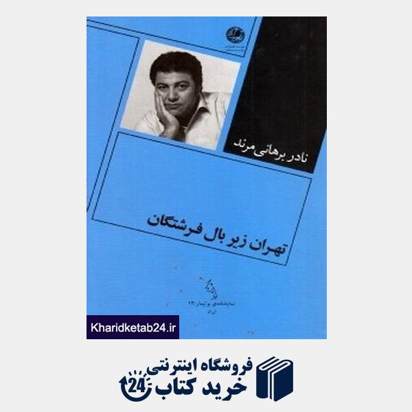 کتاب تهران زیر بال فرشتگان